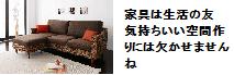 バリ家具.png